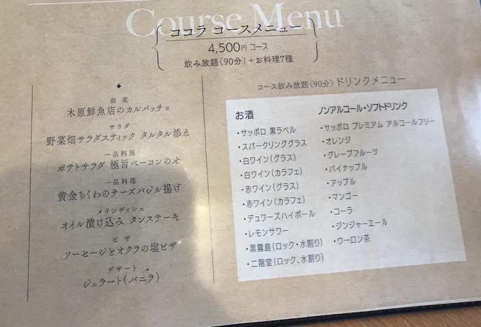 ココラ コースメニュー 4,500円コース(飲み放題(90分)+料理7種