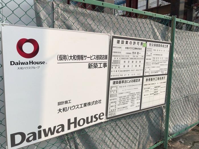 ドン・キホーテが西鉄久留米駅そばにオープンするみたい「(仮称)大和情報サービス様貸店舗 新築工事」