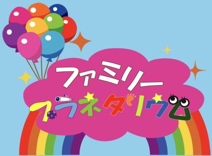 ファミリープラネタリウム 福岡県青少年科学館にて開催!【予約特典あり】