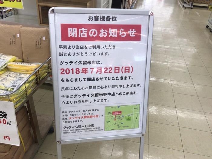 グッデイ 久留米店 閉店のお知らせ