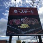 炎のステーキ 久留米市安武町に8月11日 ステーキ店がオープン!