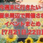 今週末に行きたい!久留米周辺で開催されるイベントまとめ【7月21日,22日】