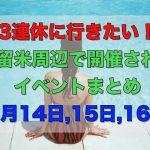 3連休に行きたい!久留米周辺で開催されるイベントまとめ【7月14日,15日,16日】