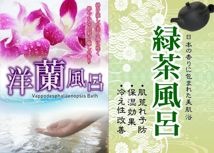 源泉掛け流し温泉 久留米 游心の湯「夏の感謝祭」緑茶風呂や洋蘭風呂
