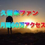 久留米ファン 月間60万アクセス突破!人気記事TOP10発表【2018年6月】