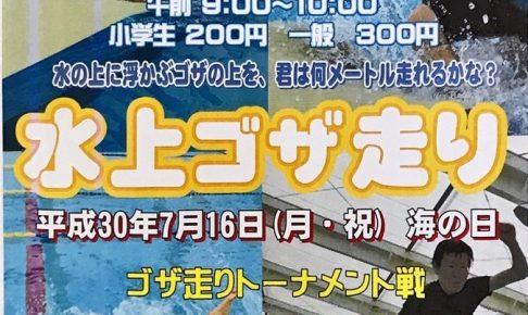 久留米市 三瀦B&Gプール「水上ゴザ走り」体験会&トーナメント戦