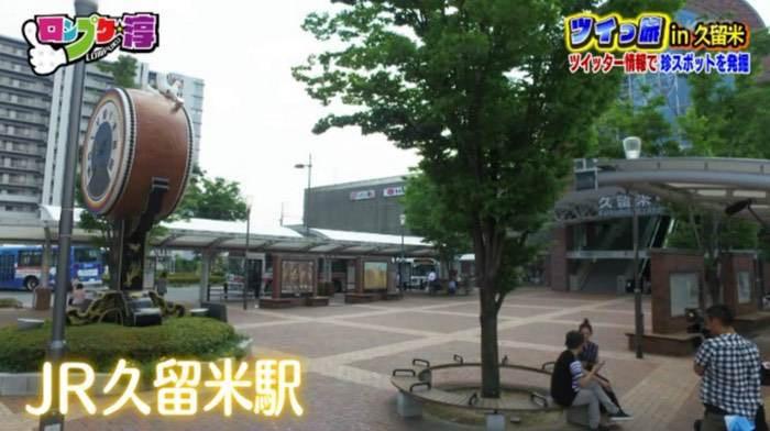 ロンプク淳 ツイっ旅 in 久留米 JR久留米駅