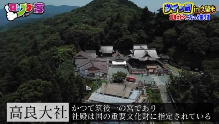 ロンプク淳 ツイっ旅 in 久留米 高良大社スロープカー