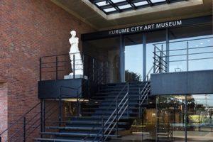 久留米市美術館 お盆特別開館 8月13日は入館料が無料!