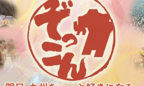 ぞっこん九州 秋山幸二&コンバット満の夏タビ 久留米から日田の旅へ