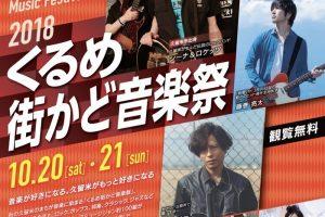 「くるめ街かど音楽祭2018」シーナ&ロケッツ、藤巻亮太など豪華ミュージシャン出演決定!