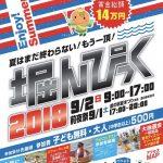 大木町「堀んぴっく」水上20m走・ハンギリレース!道の駅おおきにて開催