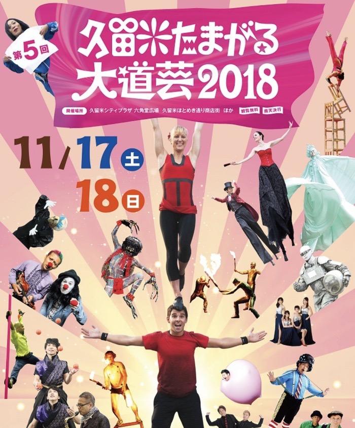 第5回 久留米たまがる大道芸2018 九州最大規模の大道芸フェスティバル!