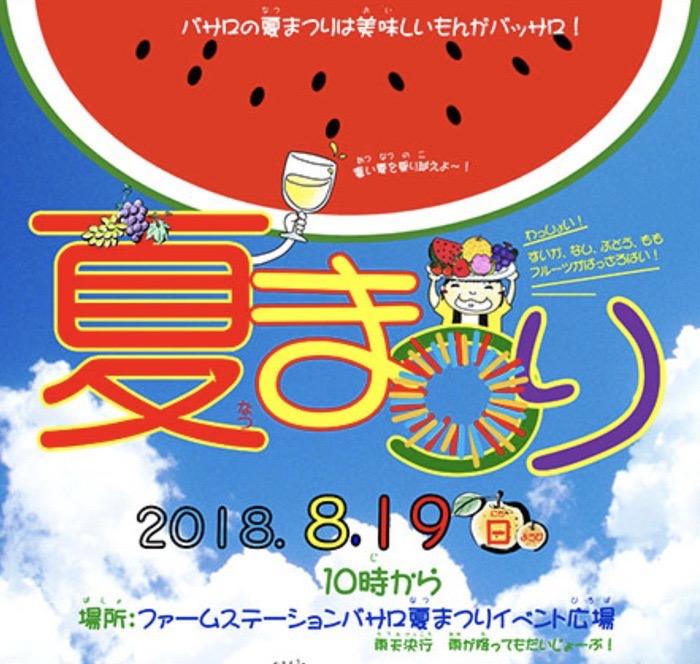 「夏まつり」道の駅原鶴・ファームステーションバサロ