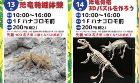 『恐竜発掘体験』『恐竜骨格3Dパズルを作ろう』恐竜好き必見!