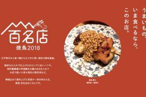 「食べログ 焼鳥 百名店 2018」を発表!福岡は2店ランクイン
