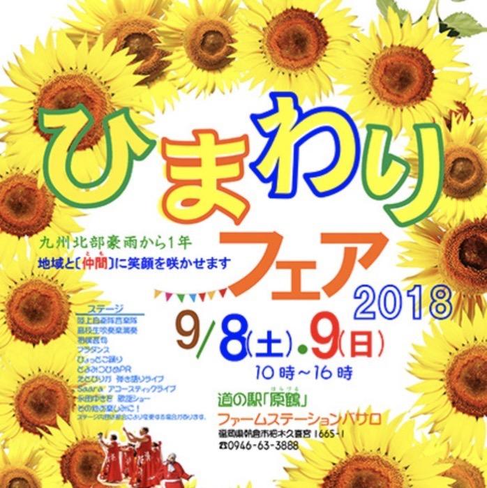 ひまわりフェア2018 道の駅原鶴・ファームステーションバサロ