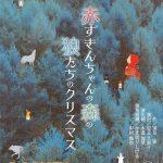 赤ずきんちゃんの森の狼たちのクリスマス くるめ市民劇団「ほとめき倶楽部」