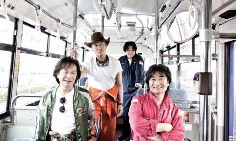 スターダスト☆レビューが鳥栖市に!ライブツアー「還暦少年」