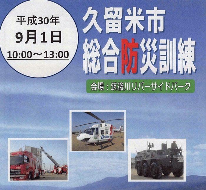 久留米市総合防災訓練 消防はしご車試乗体験や防災展示など開催