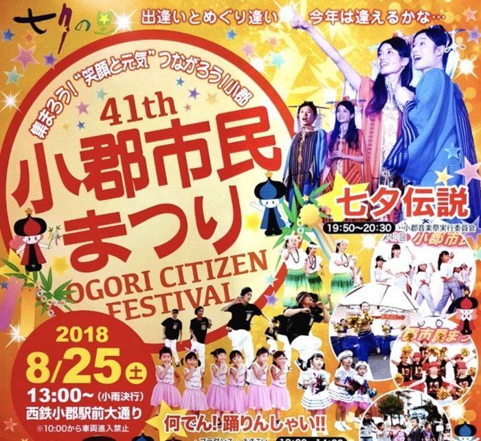 第41回 小郡市民まつり 「七夕の里おごおり」を象徴する夏の風物詩 市民総踊り