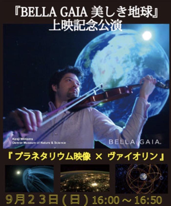 BELLA GAIA 美しき地球 上映記念公演 福岡県青少年科学館にて開催
