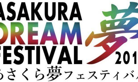 あさくら夢フェスティバル 16万本のひまわり!打ち上げ花火も!