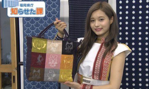 福岡県庁知らせた課 日常生活に溶け込む伝統的工芸品「久留米絣」を紹介