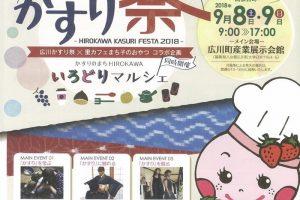 第28回 広川かすり祭 久留米かすりファッションショーやいろどりマルシェ開催
