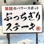 ぶっちぎりステーキ ステーキ専門店が久留米市荒木町にオープン