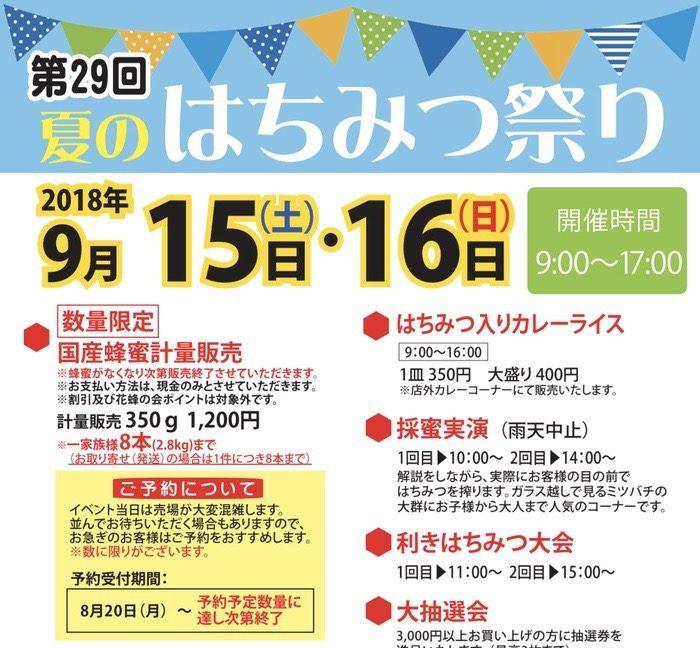 藤井養蜂場 第29回 夏のはちみつ祭り 採蜜実演や利きはちみつ大会など開催