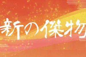 NHK 維新の傑物たち 明治維新の礎となった久留米藩「真木和泉」を特集