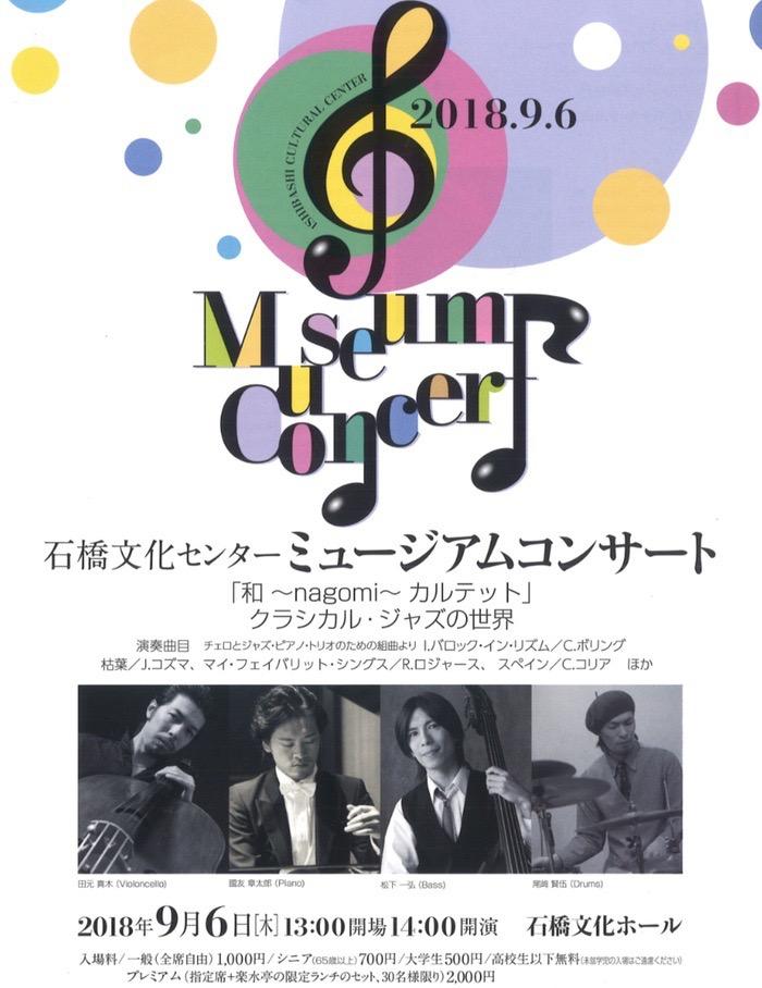 石橋文化ホール「和~nagomi~カルテット」クラシカル・ジャズの世界