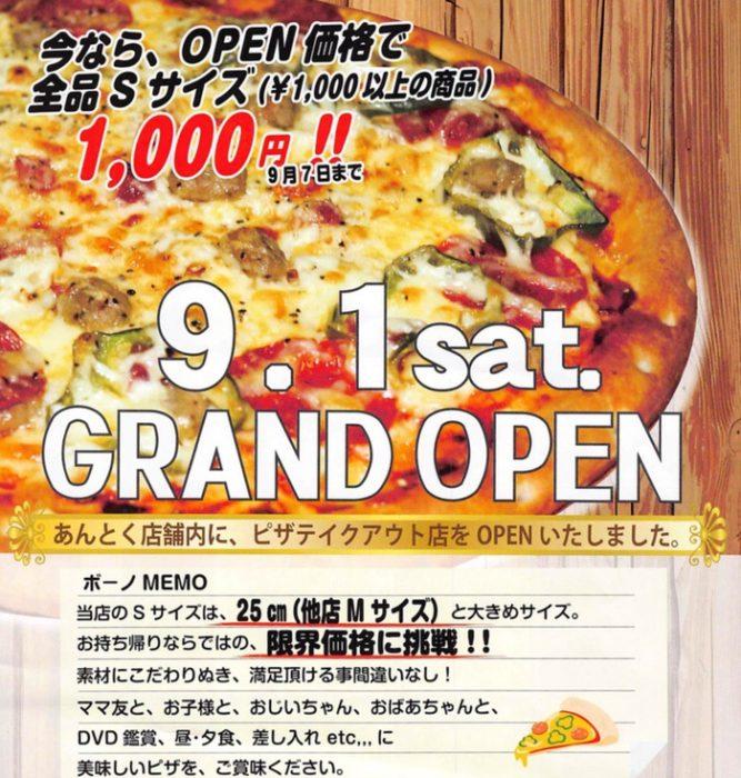 テイクアウト ピザ「BUONO」ブックスあんとく三潴店に9月オープン【久留米市】