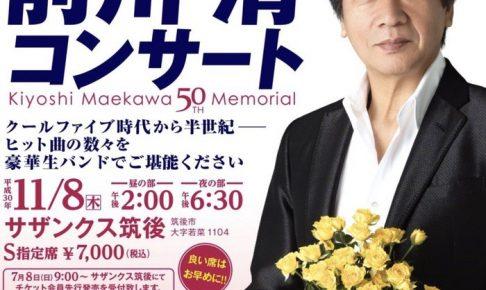 前川清コンサート 芸能生活50周年記念 前川紘毅やえとう窓口が登場