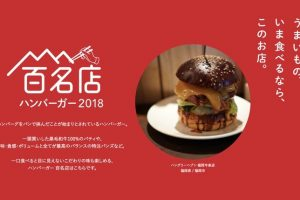 「食べログ ハンバーガー 百名店 2018」を発表!福岡は1店ランクイン