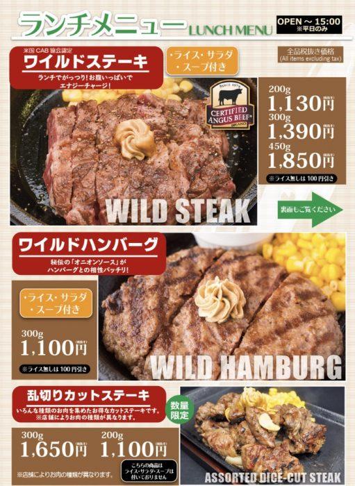 いきなりステーキ久留米店 ランチメニュー表