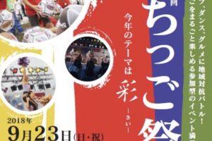 第49回ちっご祭 ライブ、ダンス、グルメに地域対抗バトル【筑後市】