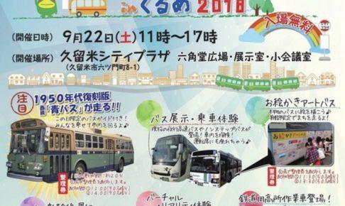 バス・鉄道フェスタinくるめ 2018 久留米シティプラザにて開催