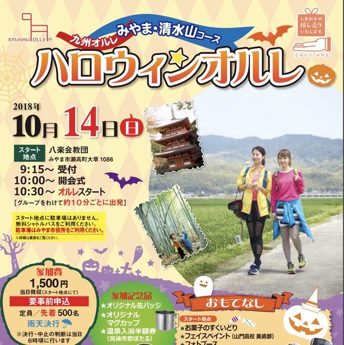 みやま市「みやま・清水山コース ハロウィンオルレ」おもてなしや記念品も!