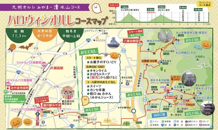 みやま市 ハロウィンオルレ コースマップ