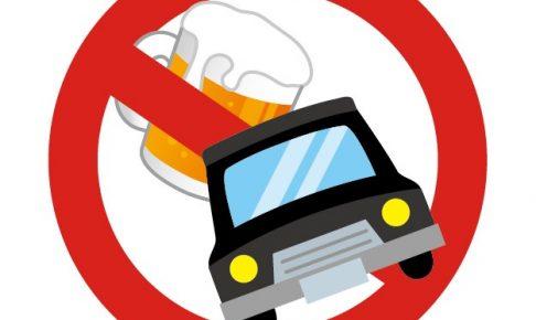 酒気帯び運転で玉突き事故を起こし久留米市の大学生が現行犯逮捕