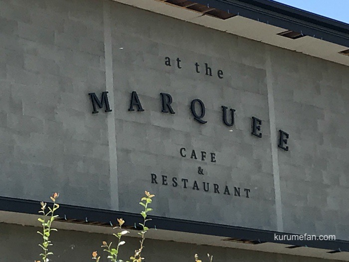 at the MARQUEE CAFE & RESTAURANT 鳥栖市