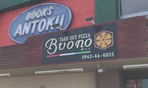 テイクアウト ピザ「BUONO」ブックスあんとく三潴店に8月オープン