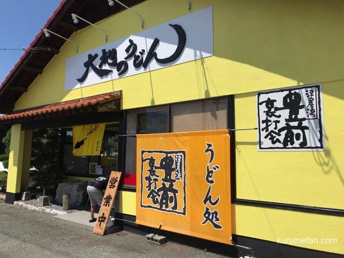 大地のうどん 久留米店 店舗外装