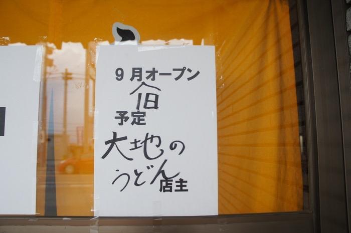 大地のうどんが久留米に9月1日オープン!