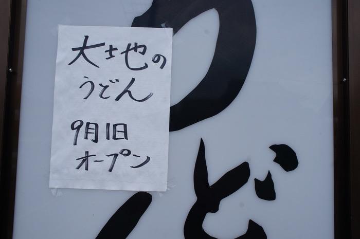 大地のうどんが久留米にオープン!「ここみ」が店舗改装しオープン【久留米市安武】