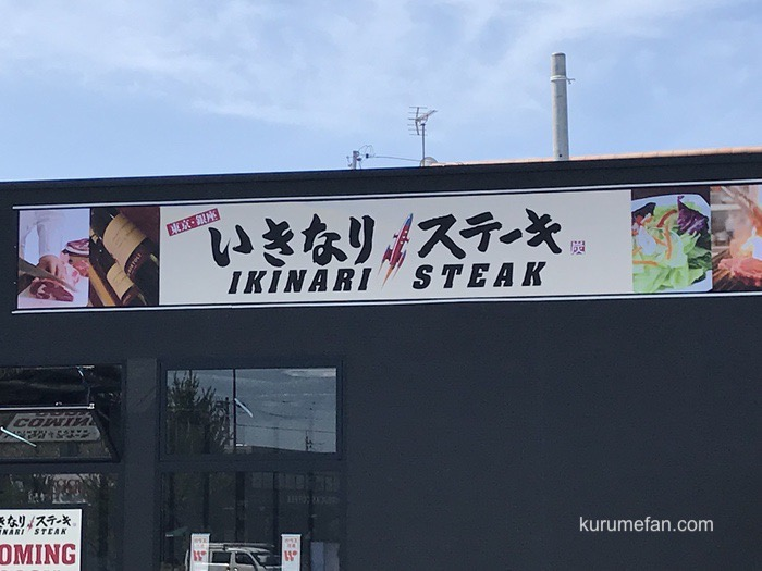 Ikinari steak kurume nobusema 0013