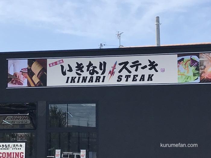 いきなりステーキ 久留米市野伏間 209号線沿いに近日オープン!