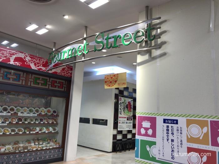 いきなりステーキ ゆめタウン久留米 グルメストリート
